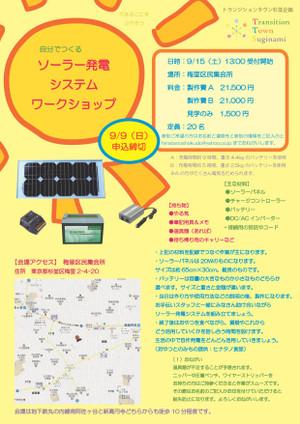 Solar_flyer_0828_012